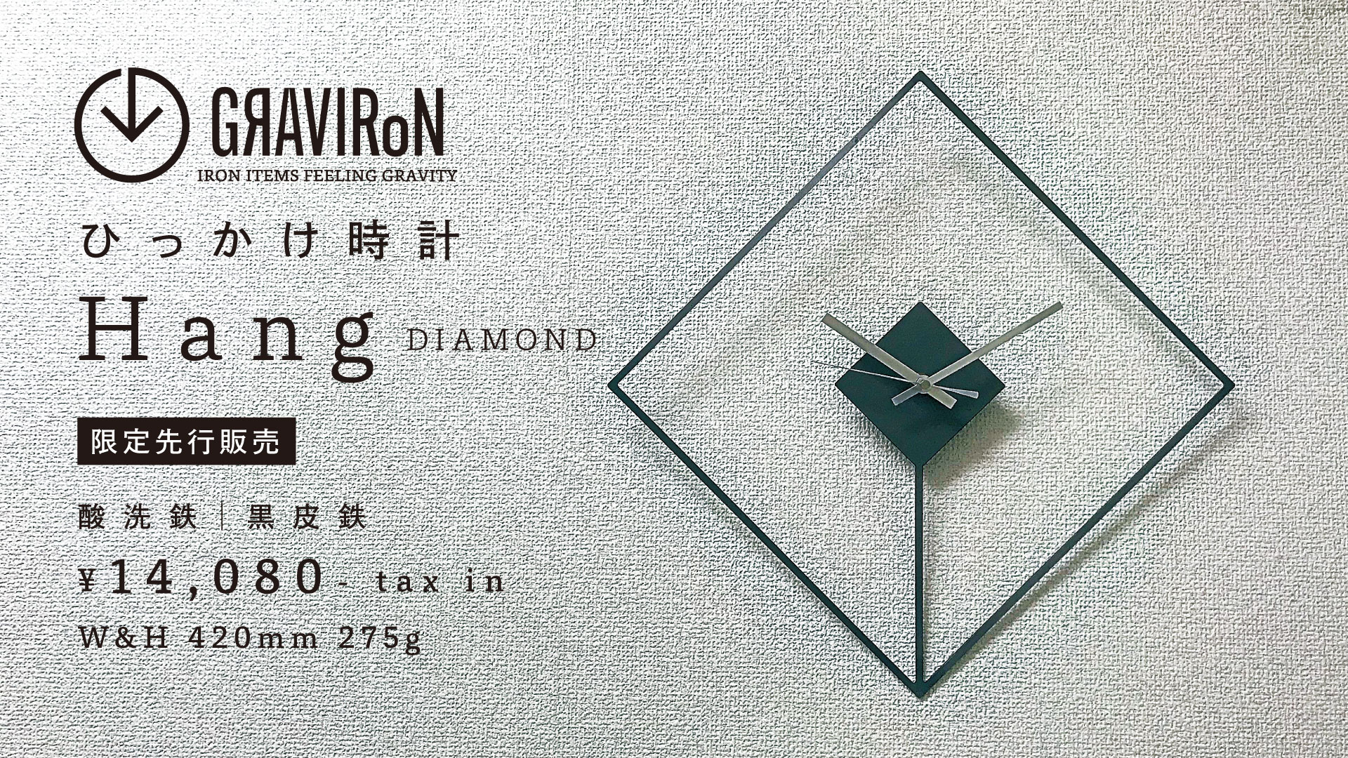 Hang DIAMOND制作